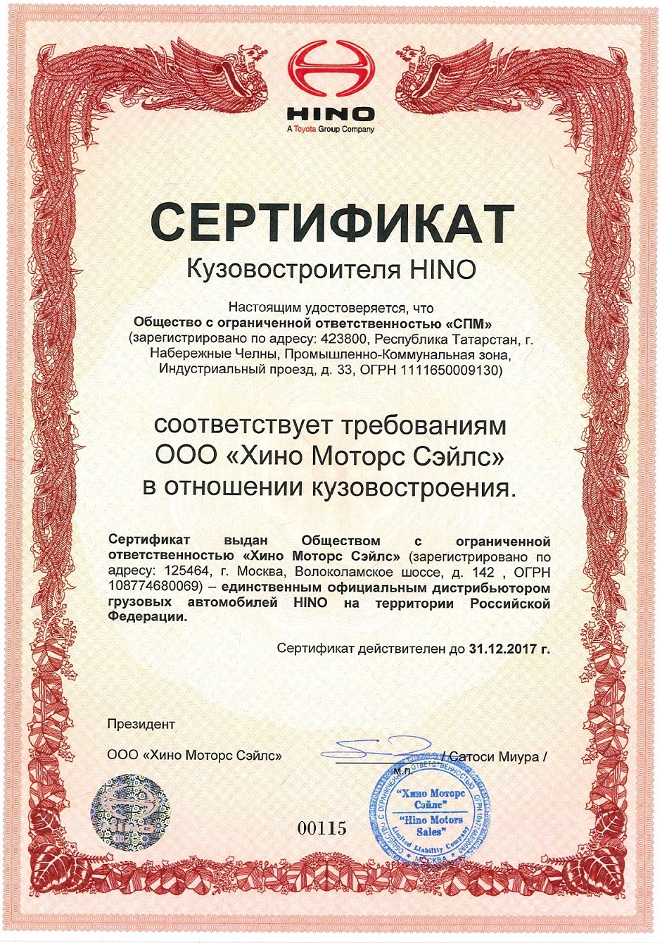 Сертификат кузовостроителя Hino