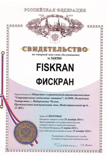 Свидетельство товарного знака Fiskran