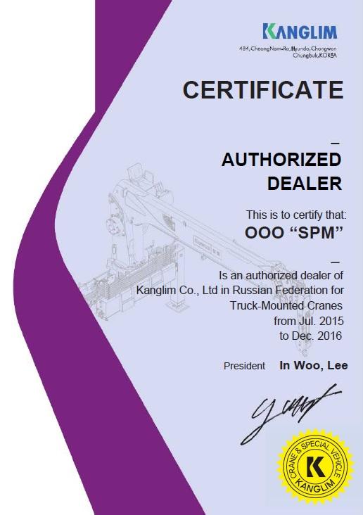 """Сертификат, подтверждающий дилерство ООО """"СПМ"""", компании дистрибьютера манипуляторов марки Kanglim"""